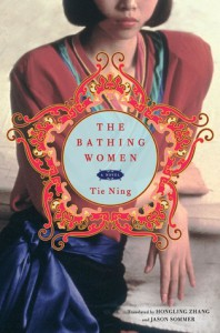 Cover of The Bathing Women